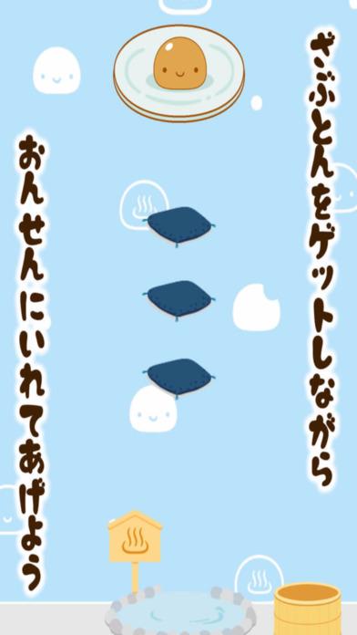 温泉まんじゅうくん 湯めぐりカレンダーのスクリーンショット_2