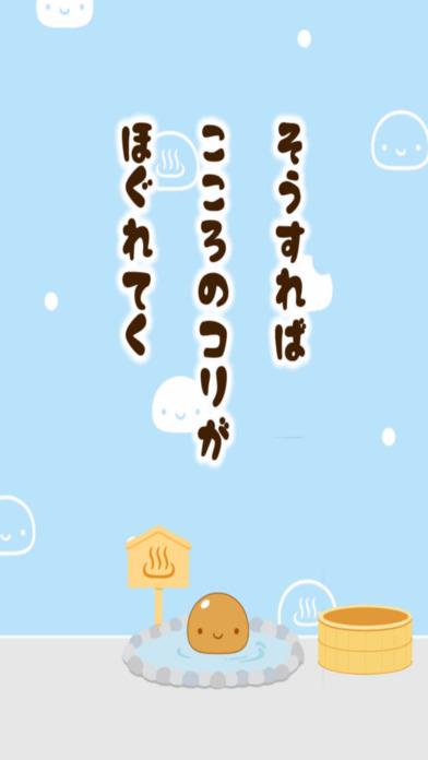 温泉まんじゅうくん 湯めぐりカレンダーのスクリーンショット_3