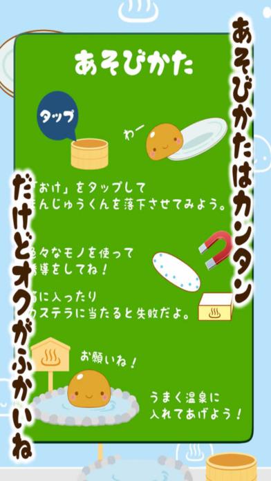 温泉まんじゅうくん 湯めぐりカレンダーのスクリーンショット_4