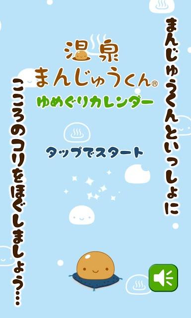 温泉まんじゅうくん ゆめぐりカレンダーのスクリーンショット_1