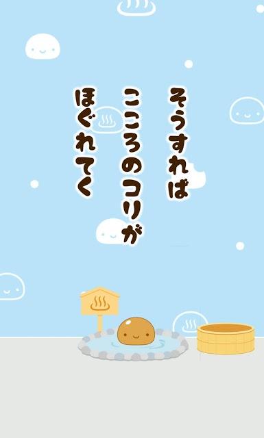 温泉まんじゅうくん ゆめぐりカレンダーのスクリーンショット_4