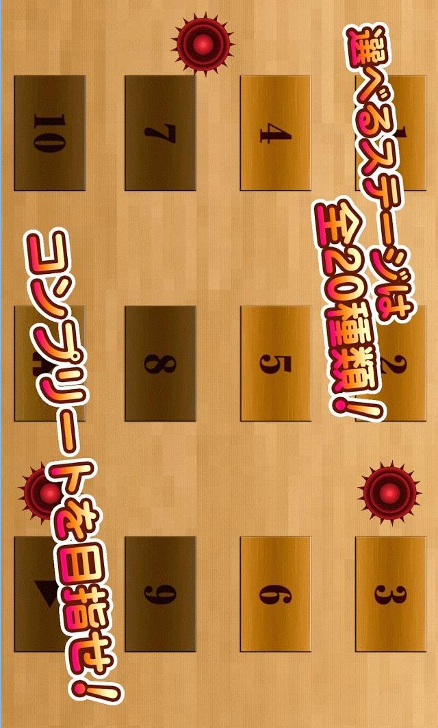 Guru-guru Mazeのスクリーンショット_4