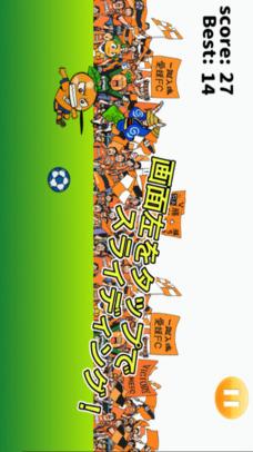 愛媛FC オ〜レくんのドリブルチャレンジのスクリーンショット_2