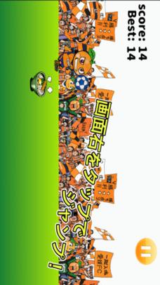 愛媛FC オ〜レくんのドリブルチャレンジのスクリーンショット_3