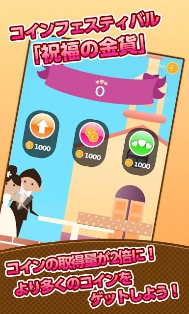 Wedding Cake Towerのスクリーンショット_3