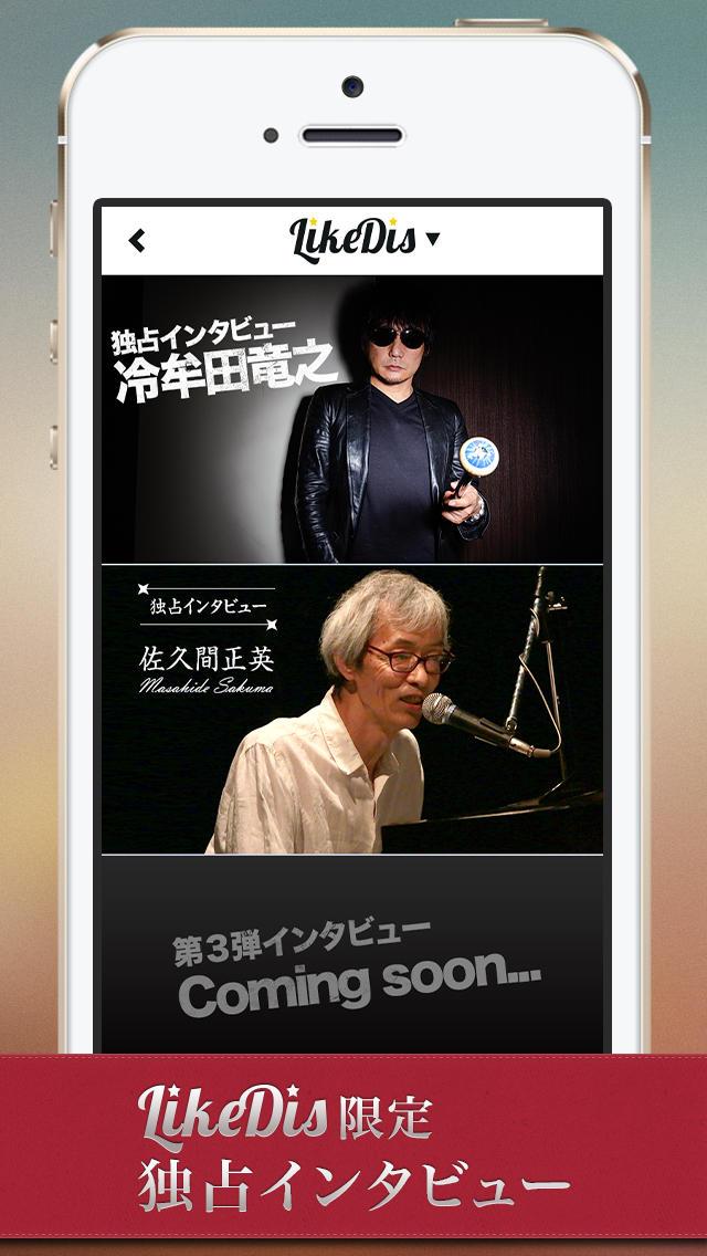 LikeDis 音楽ニュースアプリのスクリーンショット_5