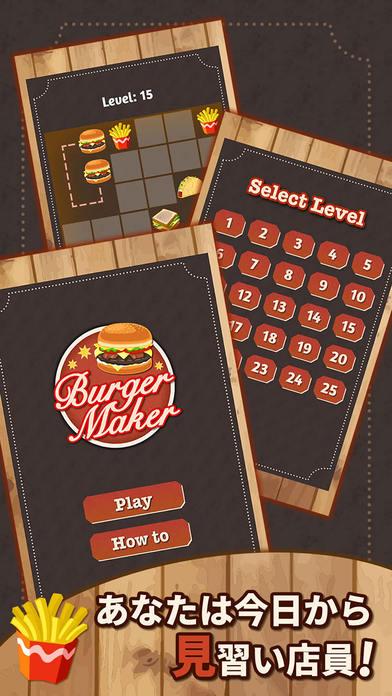 BurgerMakerのスクリーンショット_1