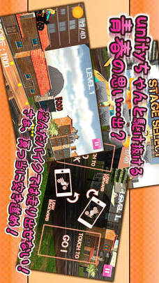 unity-chan MOTO TRIALのスクリーンショット_1