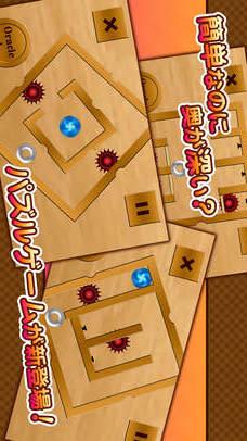 Guru-guru Mazeのスクリーンショット_1