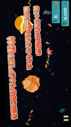 Space Cat -Free-のスクリーンショット_1