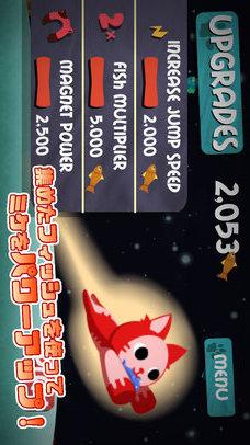 Space Cat -Free-のスクリーンショット_4