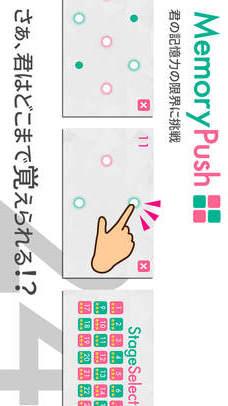 MemoryPushのスクリーンショット_1