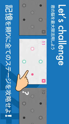 MemoryPushのスクリーンショット_4