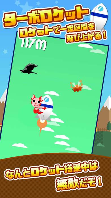 Sky Cat -free-のスクリーンショット_3