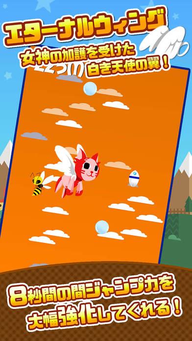 Sky Cat -free-のスクリーンショット_4
