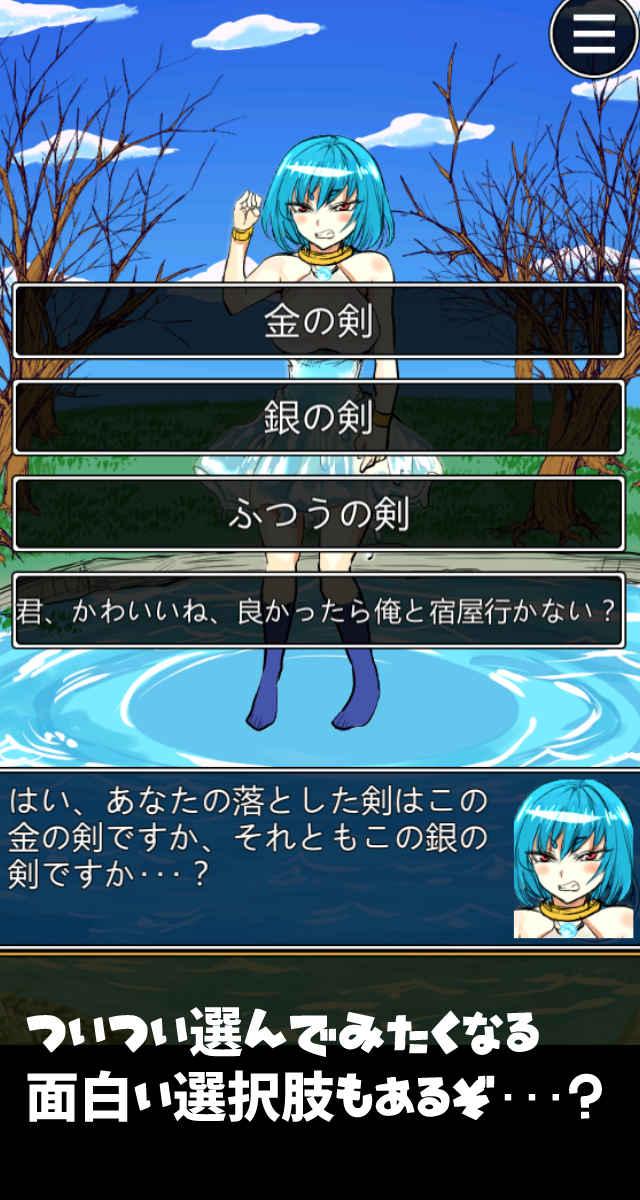 勇者が魔王に聖剣隠された-脱出ゲームのスクリーンショット_3