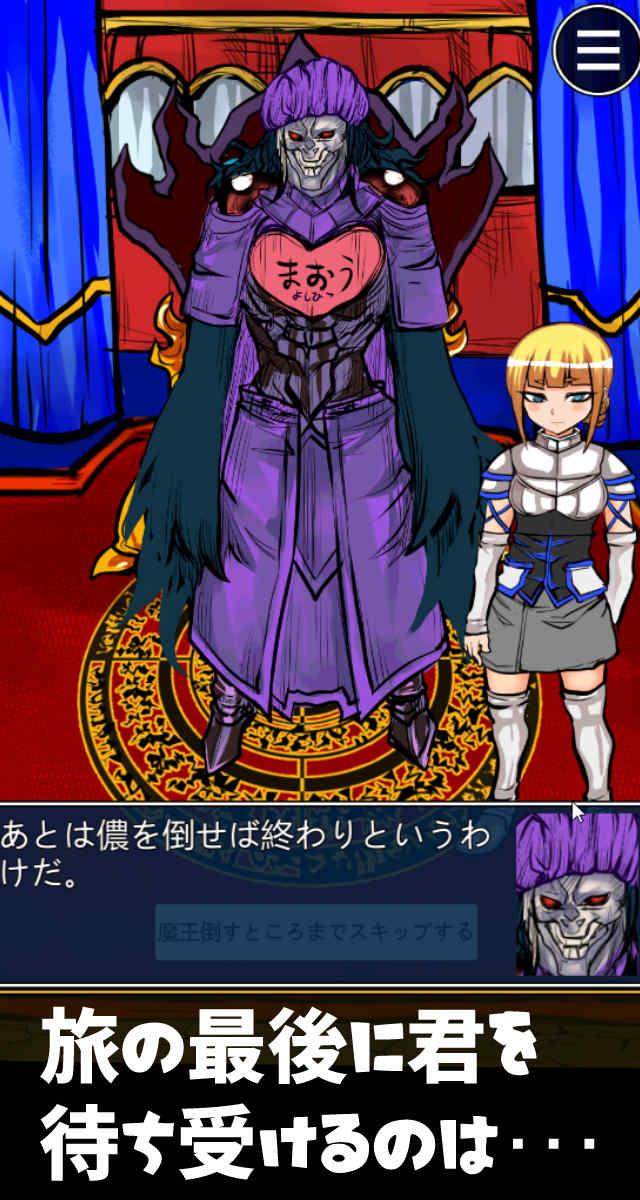 勇者が魔王に聖剣隠された-脱出ゲームのスクリーンショット_2