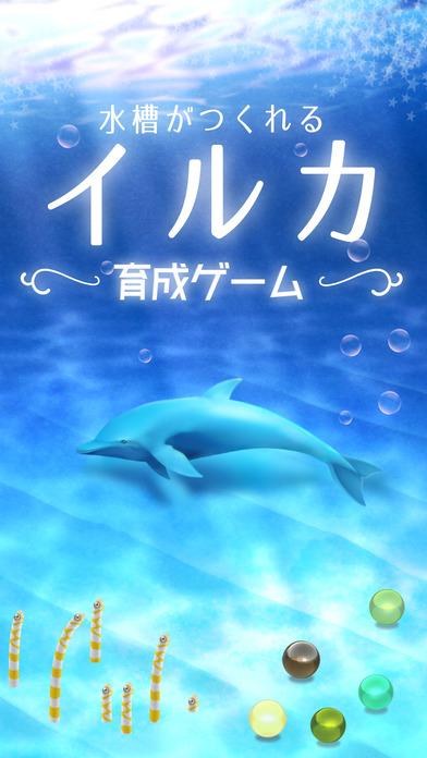 イルカ育成ゲーム(癒しのリラクゼーション編)のスクリーンショット_1