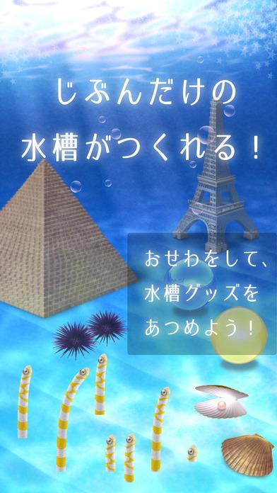 イルカ育成ゲーム(癒しのリラクゼーション編)のスクリーンショット_3