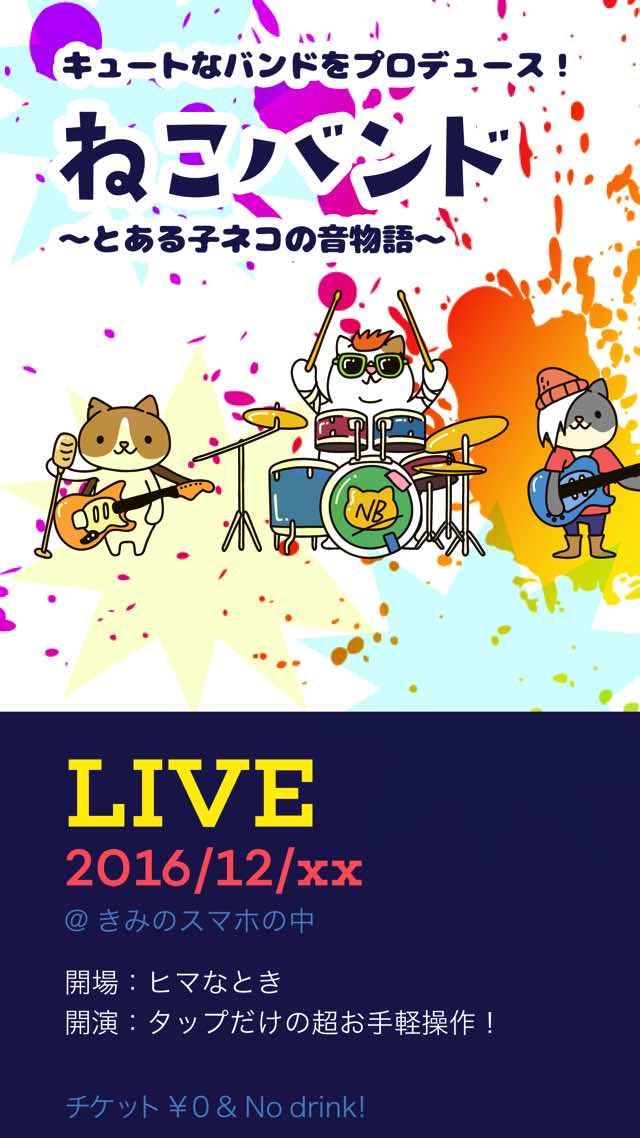 ねこバンド-とある子ネコの音物語-のスクリーンショット_1