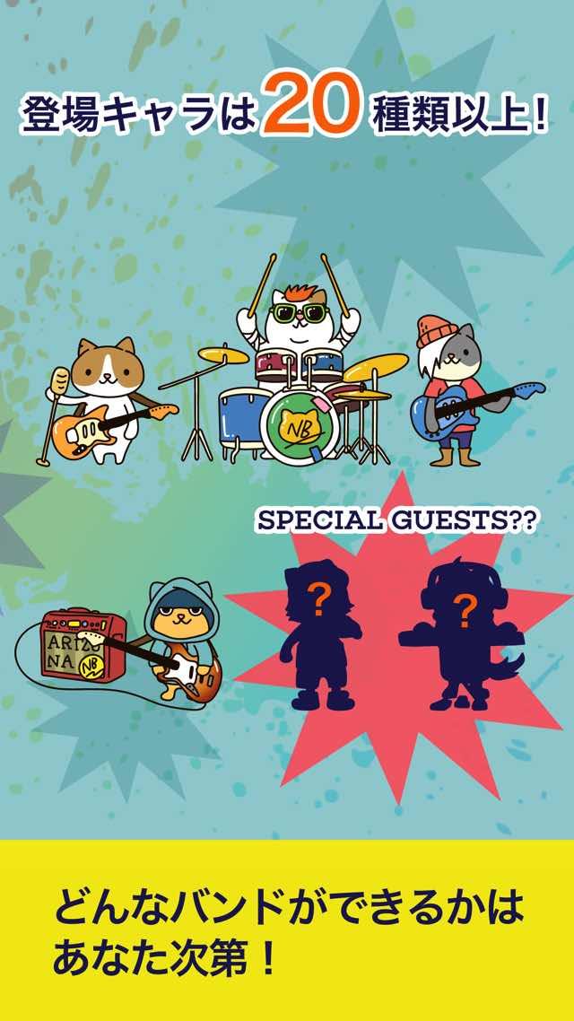 ねこバンド-とある子ネコの音物語-のスクリーンショット_4