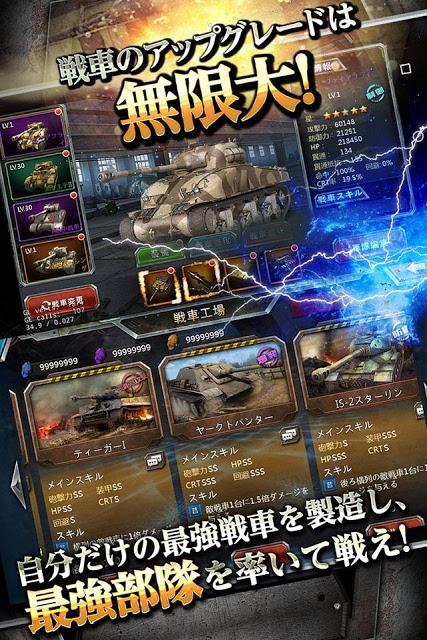 タンクオブウォー〜本格派戦車SLG〜のスクリーンショット_4