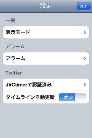 Tweet Timerのスクリーンショット_3