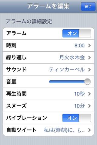 Tweet Timerのスクリーンショット_5