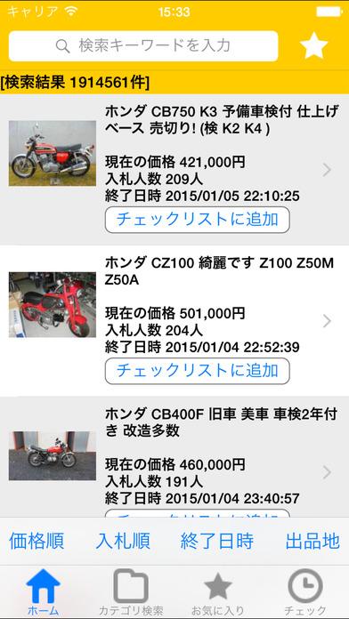 BikePartsNAVIのスクリーンショット_1