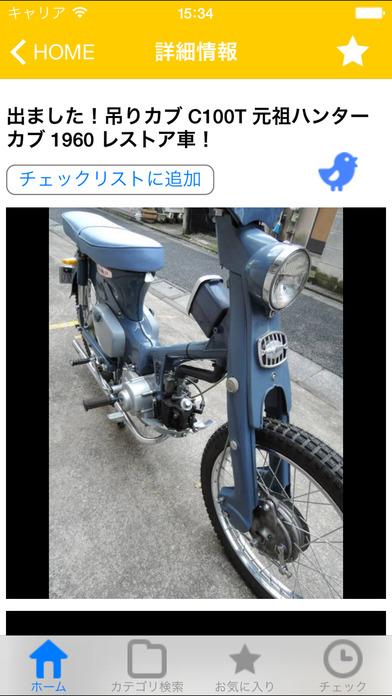 BikePartsNAVIのスクリーンショット_4