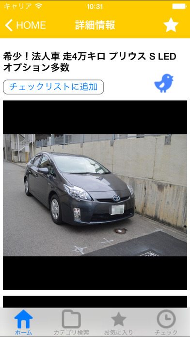 CarPartsNAVIのスクリーンショット_1