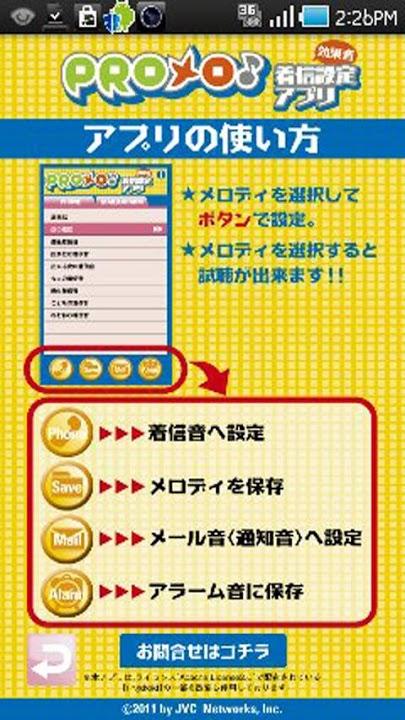 PROメロ♪着信設定アプリ効果音のスクリーンショット_2