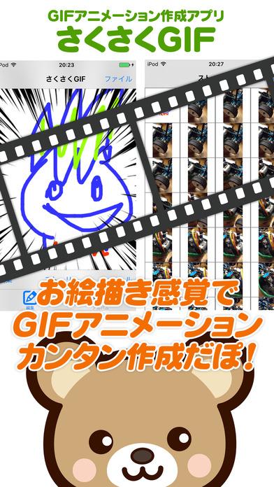 簡単GIFアニメ作成アプリ さくさくGIFのスクリーンショット_1