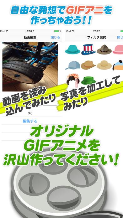 簡単GIFアニメ作成アプリ さくさくGIFのスクリーンショット_2