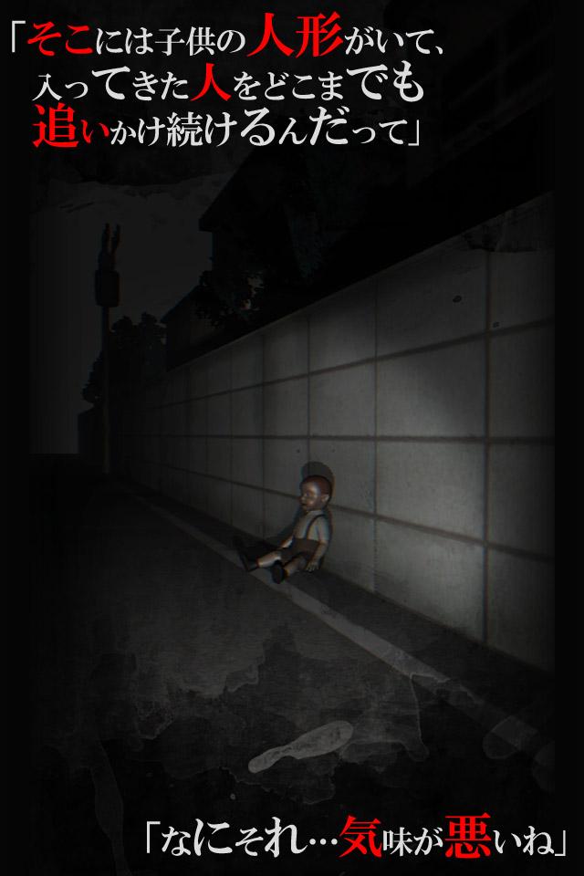 呪いのホラーゲーム:友引道路のスクリーンショット_2