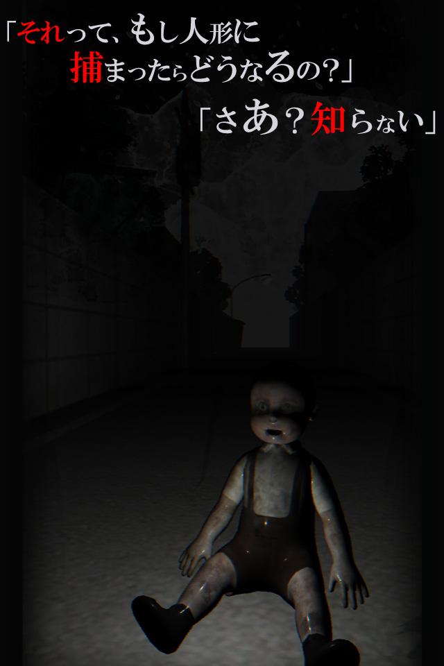 呪いのホラーゲーム:友引道路のスクリーンショット_3