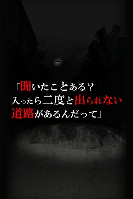 呪いのホラーゲーム:友引道路のスクリーンショット_1