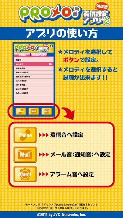 PROメロ♪着信設定アプリ効果音Part2のスクリーンショット_3