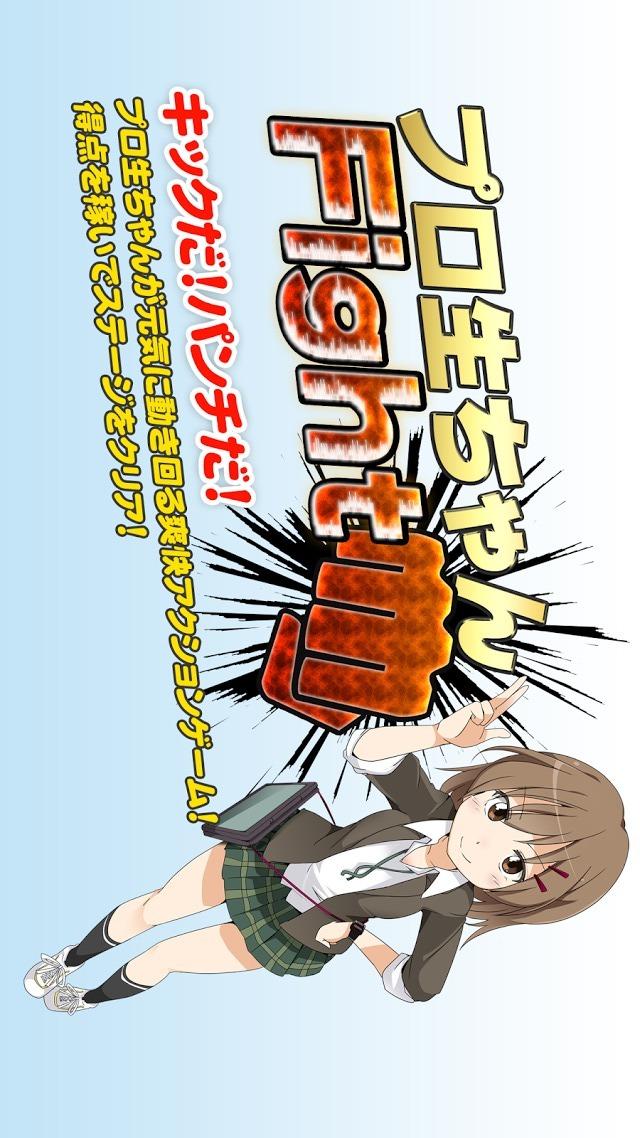無料アクションゲーム プロ生ちゃんFightのスクリーンショット_1