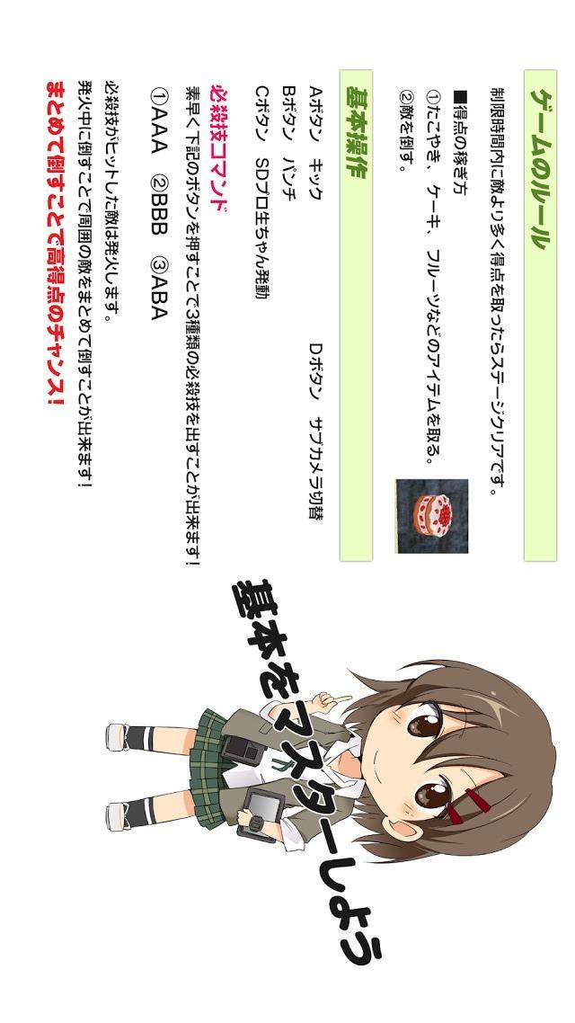 無料アクションゲーム プロ生ちゃんFightのスクリーンショット_3