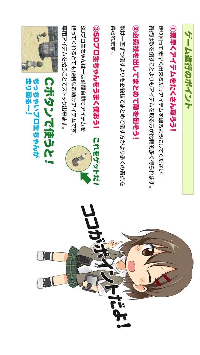 無料アクションゲーム プロ生ちゃんFightのスクリーンショット_4