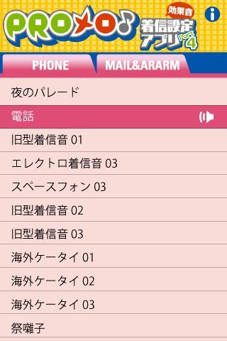 PROメロ♪着信設定アプリ効果音Part4のスクリーンショット_2