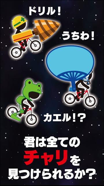 チャリ走DX2 ギャラクシーのスクリーンショット_2