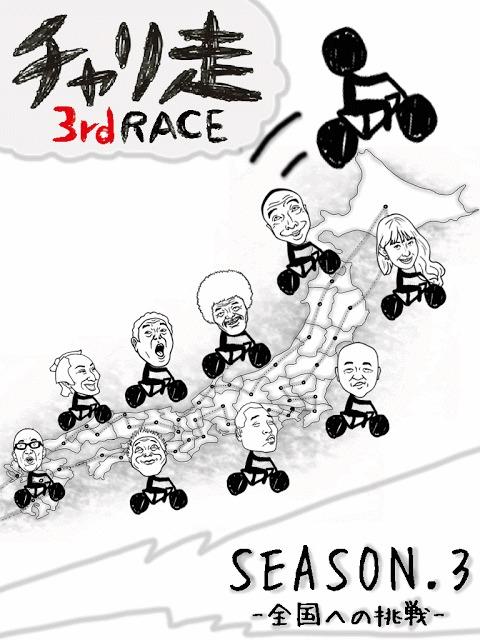 チャリ走3rd Race -全国への挑戦-のスクリーンショット_1