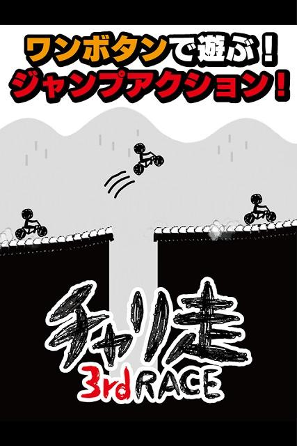 チャリ走3rd Race -全国への挑戦-のスクリーンショット_4
