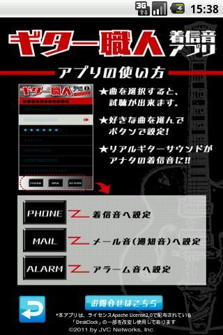 ギター職人着信音アプリVol.1(洋楽ロックギター1)のスクリーンショット_2