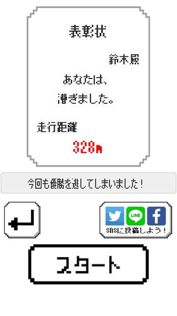 跳びだせ!チャリ走3Dのスクリーンショット_4