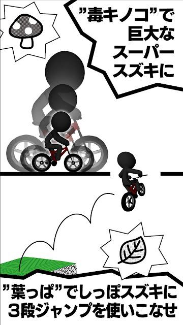 チャリ走3D 2ndのスクリーンショット_4
