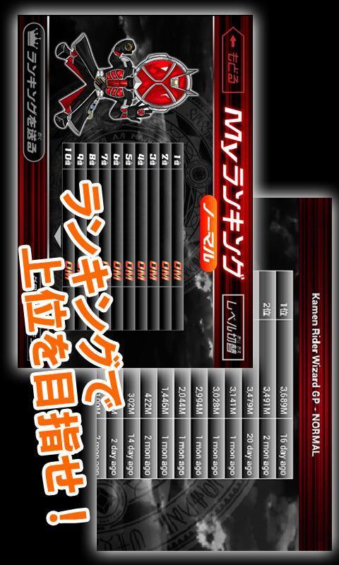 仮面ライダーウィザード×チャリ走のスクリーンショット_4