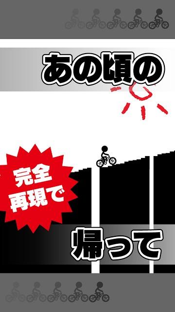 元祖チャリ走 完全版のスクリーンショット_5
